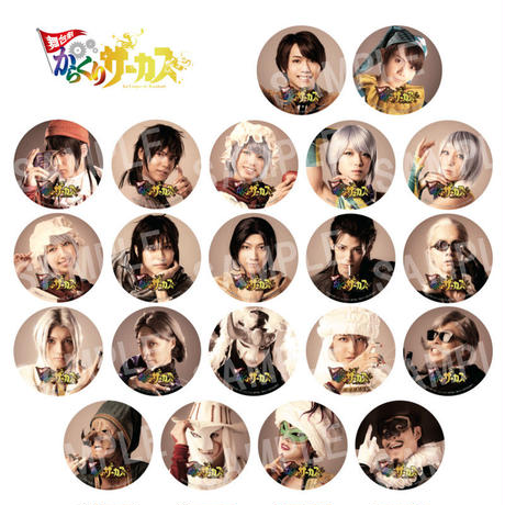 舞台劇「からくりサーカス」ランダム缶バッチ5個セット(全21種)