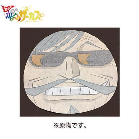 舞台劇「からくりサーカス」フェイスレスパックマスク(2枚入り)