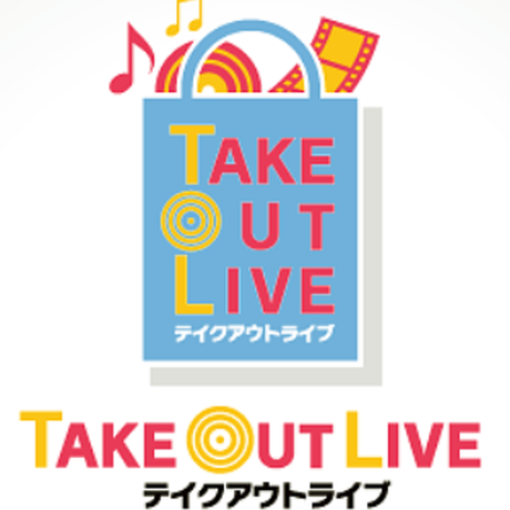 Take out live(テイクアウトライブ)『宇都直樹の秘密基地』