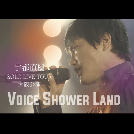 LIVE DVD『宇都直樹 SOLO LIVE TOUR  VOICE SHOWER LAND 大阪公演』