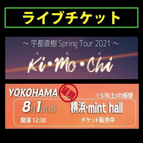 リアルライブチケット『2021/8/1(日)宇都直樹Spuring Tour 2021【Ki・Mo・Chi】横浜公演』
