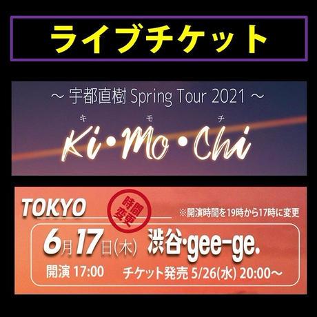 リアルライブチケット『2021/6/17(木)宇都直樹Spuring Tour 2021【Ki・Mo・Chi】東京公演』