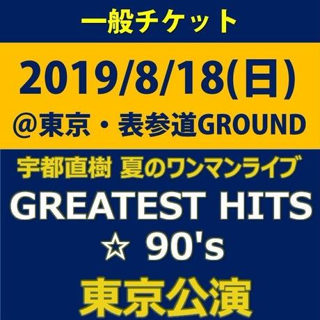 【一般】チケット『2019/8/18(日) 宇都直樹 夏のワンマンライブ GREATEST HITS ☆ 90's 東京公演』