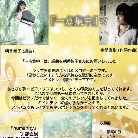 Mini Album『humanity』