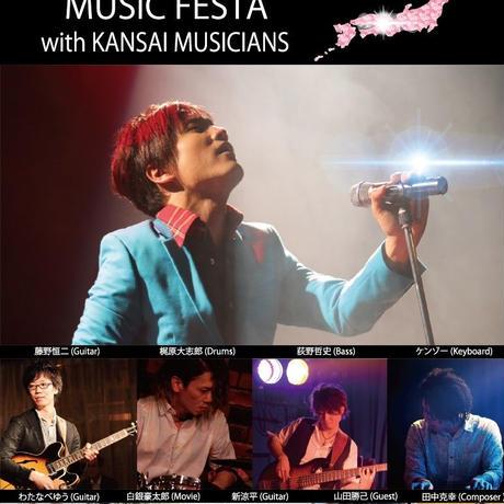 LIVE DVD『NA-O MUSIC FESTA with KANSAI MUSICIANS』2015.4.19@大阪・umeda AKASO