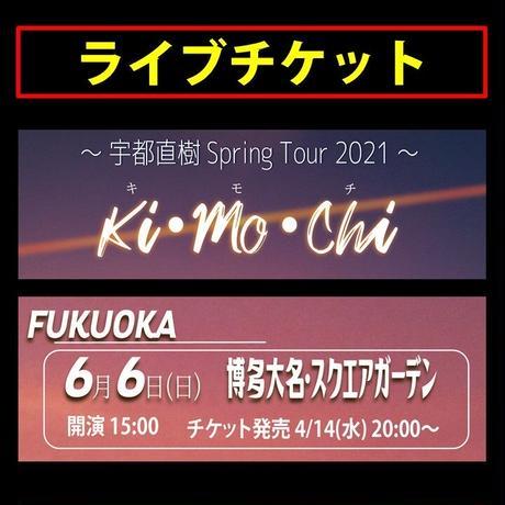 リアルライブチケット『2021/6/6(日)宇都直樹Spuring Tour 2021【Ki・Mo・Chi】福岡公演』