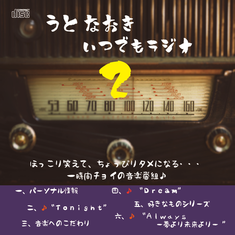 "RADIO CD『うとなおき ""いつでもラジオ2""』"