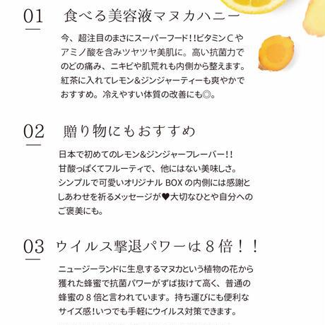 マヌカハニーレモンジンジャー 100g