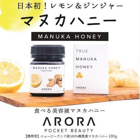 マヌカハニー レモンジンジャー(UMF5+相当)&ロンネフェルト紅茶 プチギフト