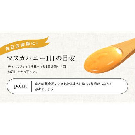 マヌカハニー UMF15+ 250g