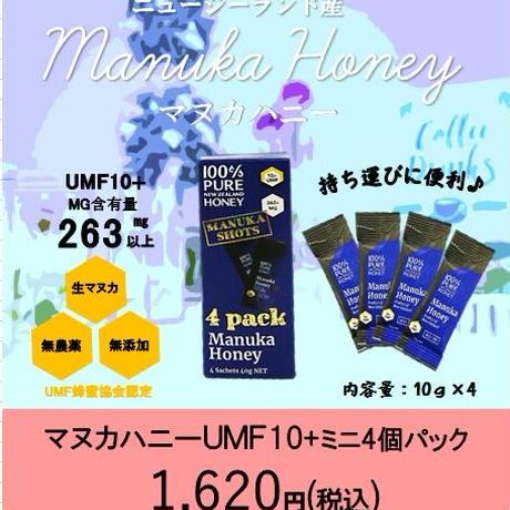 マヌカハニー UMF10+ ミニ4個パック