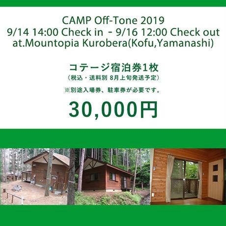 CAMP Off-Tone 2019 コテージ2泊宿泊券