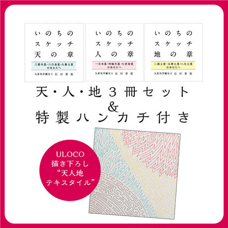 石川享佑新著「いのちのスケッチ」三部セット+オリジナルハンカチ(初回限定、非売品)つき