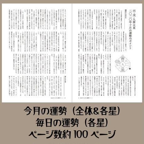 【バックナンバー】月刊気学(立冬号) 単品販売