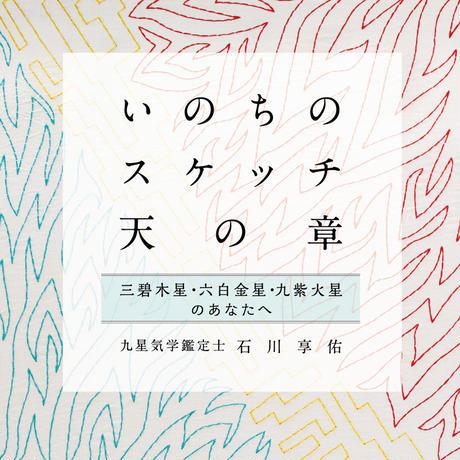 石川享佑新著「いのちのスケッチ」三部セット