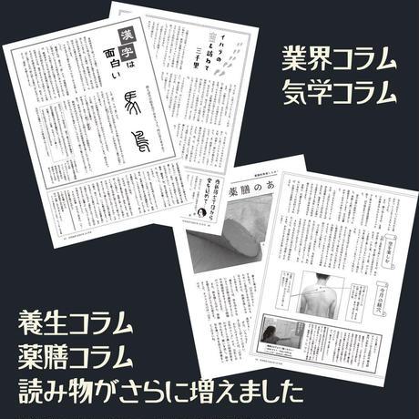[まずは1冊読んでみようかなって方向け] 月刊気学(啓蟄号) 単品販売