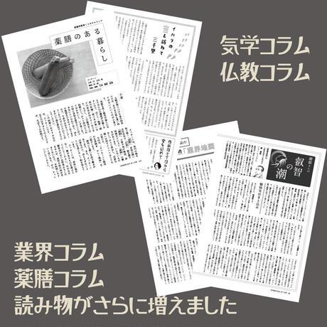【バックナンバー】月刊気学(立秋号)