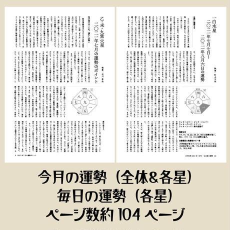 【バックナンバー】 月刊気学(2021 年小暑号)