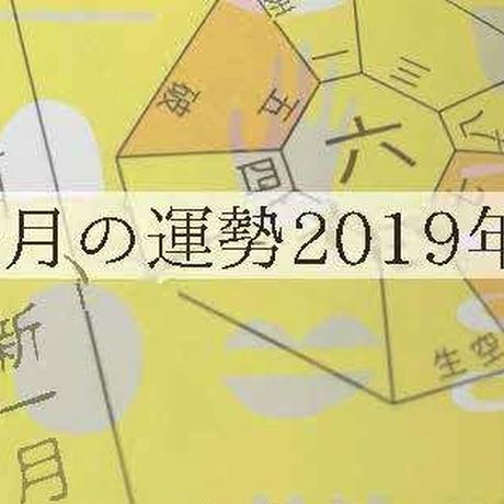 データ版【2019年5月】九星気学&易経でみる今月&毎日の運勢(九星別+コラム)