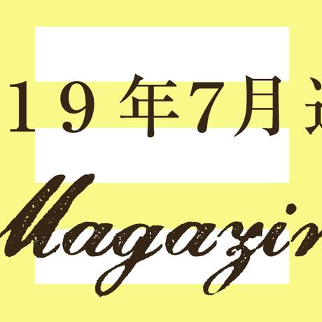 データ版【2019年7月】九星気学&易経でみる今月&毎日の運勢(九星別+コラム2本)