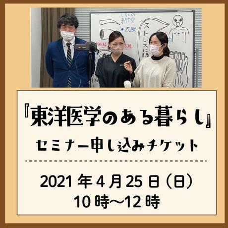 初心者向け!「東洋医学のある暮らし」セミナー第9回(2021年4月25日)