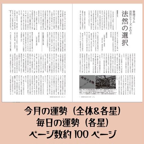 【 バックナンバー】月刊気学(啓蟄号)単品販売