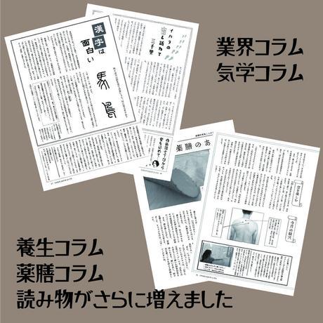 【バックナンバー】月刊気学(2021年芒種号)