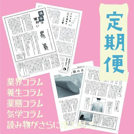 [送料無料でお得な定期購読]「月刊気学」*清明(4月)号からのお届けとなります