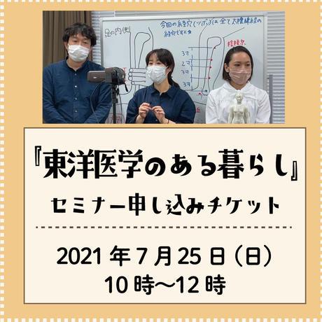 初心者向け!「東洋医学のある暮らし」セミナー第11回(2021年7月25日)