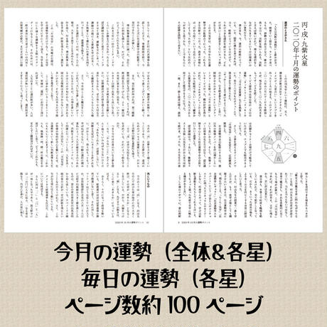 【バックナンバー】 月刊気学(立夏号)