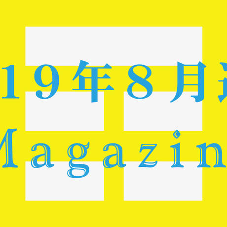 データ版【2019年8月】九星気学&易経でみる今月&毎日の運勢(九星別+コラム2本)