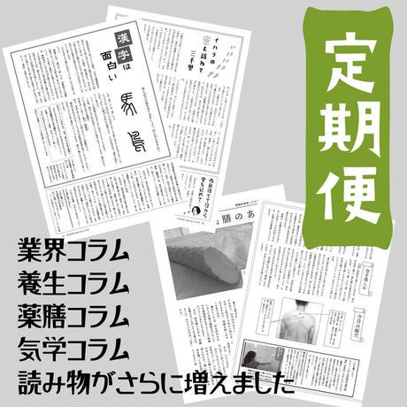 [送料無料でお得な定期購読]「月刊気学」*立春(2月)号からのお届けとなります