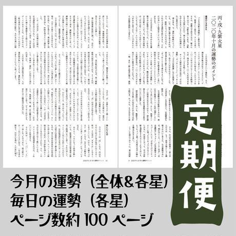 [送料無料でお得な定期購読]「月刊気学」*大雪(12月)号からのお届けとなります