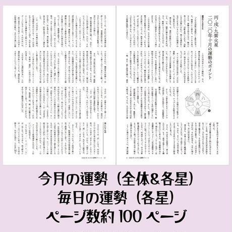 【バックナンバー】 月刊気学(寒露号) 単品販売