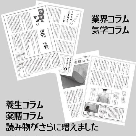 [まずは1冊読んでみようかなって方向け] 月刊気学(大雪号) 単品販売