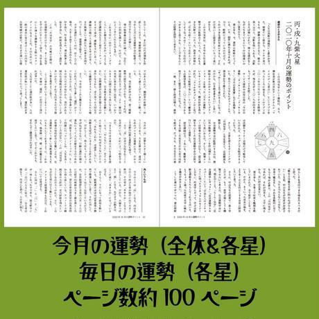 【バックナンバー】月刊気学(立春号)
