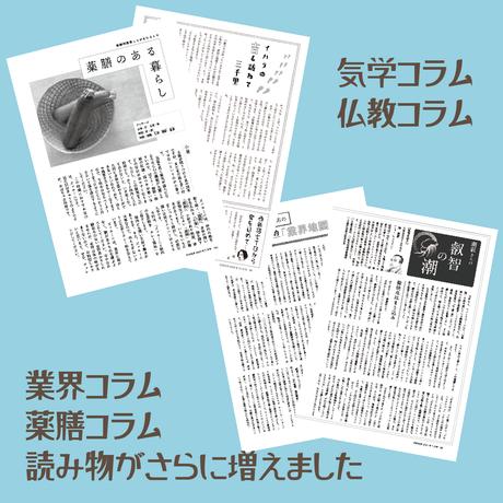 【バックナンバー】月刊気学(白露号)