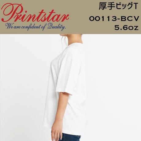 Printstar プリントスター 厚手ビッグT 00113-BCV 【本体代+プリント代】