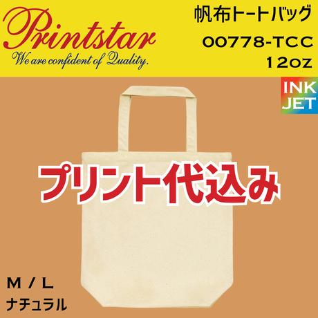 Printstar プリントスター トート 00778-TCC【本体代+プリント代】