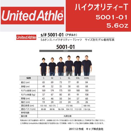 United Athle ユナイテッドアスレ ハイクオリティー白T 5001-01 【本体代+プリント代】
