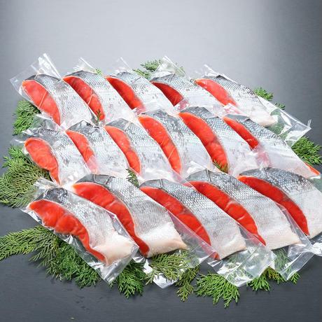 天然紅鮭の切り身・たっぷり食べれる15切れセット!