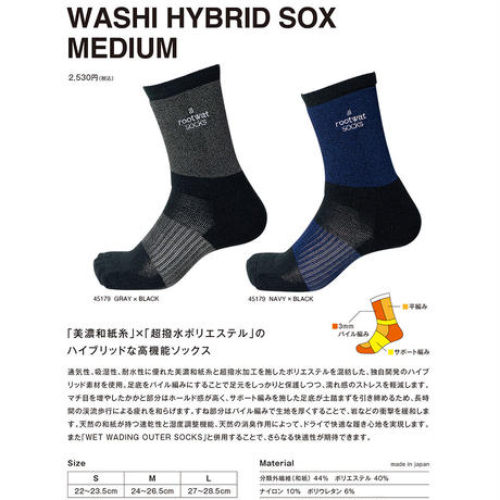 【DM便180円】rootwatsocks WASHI HYBRID SOX MEDIUM