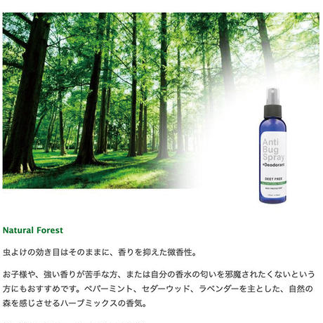 BE PROTECTED EVERYDAY / アンチバグスプレー 45ml