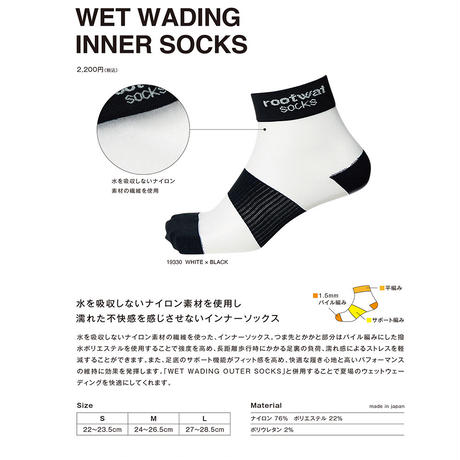 【DM便180円】rootwatsocks|WET WADING INNER SOCKS