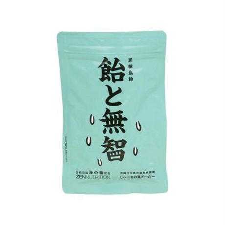 ZENNUTRITION / 『飴と無智』黒糖塩飴