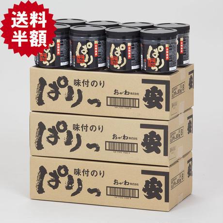ぱりっ8個入り ✕ 3箱(味付海苔 or 焼き海苔)