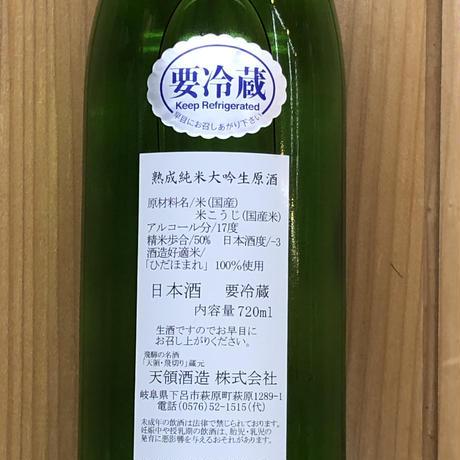 熟成 純米大吟醸生原酒 720ml
