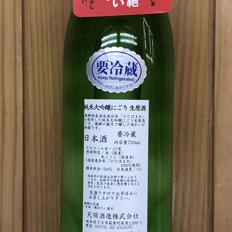 純米大吟醸にごり生原酒 720ml