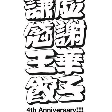 4周年オリジナルハーフグラス!!!!