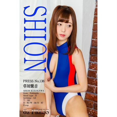 GzPressNo.136 草川紫音 スマホ・タブレット対応版